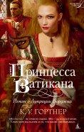 ebook: The Vatican Princess