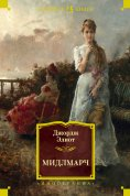 eBook: Middlemarch