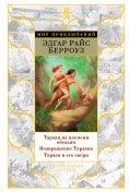 eBook: Tarzan of the Apes, The Return of Tarzan, The Beasts of Tarzan