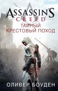 eBook: The Secret Crusade