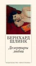eBook: Liebesfluchten