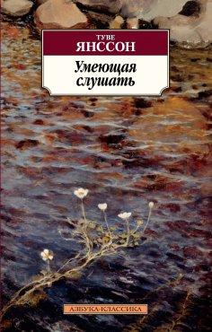 eBook: Lyssnerskan+Den ärliga bedragaren+Stenåkern