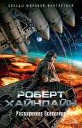 eBook: Expanded Universe