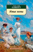 ebook: Good Wives