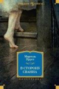 eBook: Du côté de chez Swann