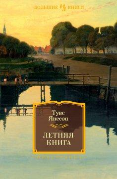 eBook: Sommarboken+ Solstaden+ Anteckningar från en ö+ Bulevarden och andra texter+ Brev från Klara+ Meddel