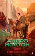 ebook: The Beast Master+Lord of Thunder+ Beast Master's Ark