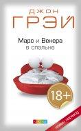 eBook: Mars and Venus in the Bedroom
