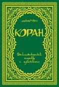ebook: Koran
