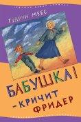 """eBook: """"Oma!"""" schreit der Frieder"""
