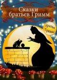 eBook: Сказки братьев Гримм  - Де́тские и семе́йные ска́зки (Иллюстрированное издание)
