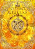 eBook: Тайникъ желаний