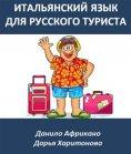 eBook: Итальянский язык для русского туриста