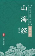 eBook: The Classic of Mountains and Seas (Simplified Chinese Edition) (Library of Treasured Ancient Chinese