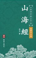 eBook: The Classic of Mountains and Seas (Traditional Chinese Edition) (Library of Treasured Ancient Chines