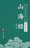 eBook: The Classic of Mountains and Seas (Simplified and Traditional Chinese Edition) (Library of Treasured