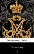 eBook: Война и мир (Vojna i mir. War and Peace)