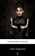 eBook: Анна Каренина (Anna Karenina. Anna Karenina)