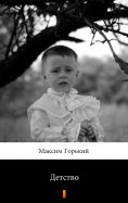 eBook: Детство (Detstvo. My Childhood)