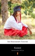 eBook: Казаки (Kazaki. The Cossacks)
