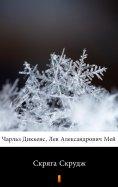 eBook: Скряга Скрудж (Skryaga Skrudzh. A Christmas Carol)