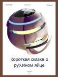 eBook: Короткая сказка о руХИном яйце (favola di Ruha)