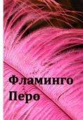 eBook: Фламинго Перо