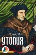 eBook: Утопия