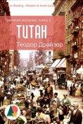 eBook: Титан