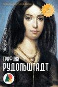 eBook: Графиня Рудольштадт