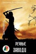 eBook: Речные заводи