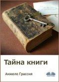 eBook: Тайна книги